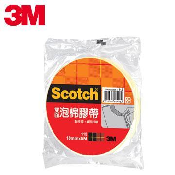 3M Scotch 113雙面泡棉膠帶(7000017438)