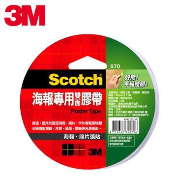 3M Scotch 670海報專用雙面膠帶(7100000319)