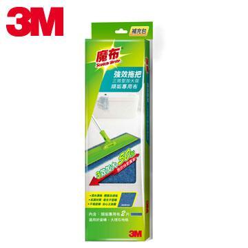 3M 魔布強效拖把-頑垢專用布補充包二入(7000011747)