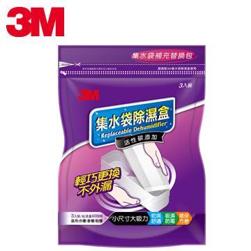 3M 集水袋3入補充替換包-活性碳(7100041307)