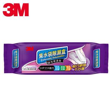 3M 集水袋除濕盒-活性碳單入(7100041305)