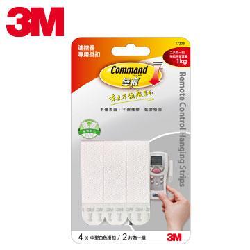 3M 無痕白色遙控器專用掛扣(7100026164)