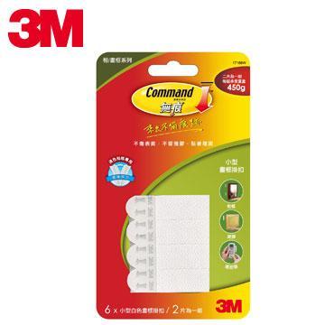 3M 無痕白色畫框掛扣-小型(7100035270)