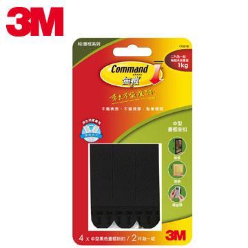 3M 無痕黑色畫框掛鉤-中型(7100035264)