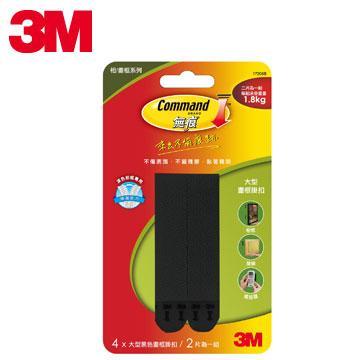 3M 無痕黑色畫框掛扣-大型(7100035266)