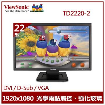 【22型】ViewSonic 光學觸控顯示器(TD2220-2)