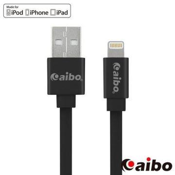 【1M】aibo Apple認證8-pin USB傳輸扁線-黑(A908562)