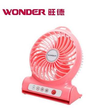 WONDER 充电式4吋USB风扇(WH-FU14)
