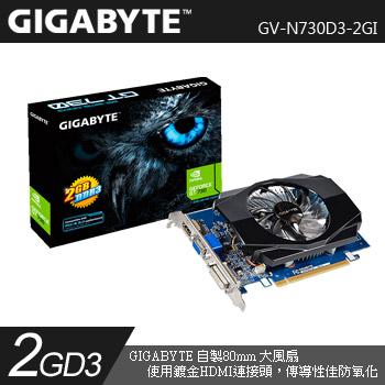 技嘉GV-N730D3-2GI顯示卡(GV-N730D3-2GI)