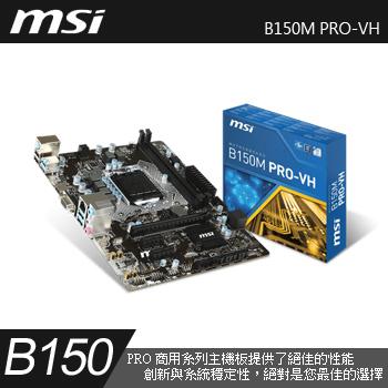 微星B150M PRO-VH 主機板(B150M PRO-VH)