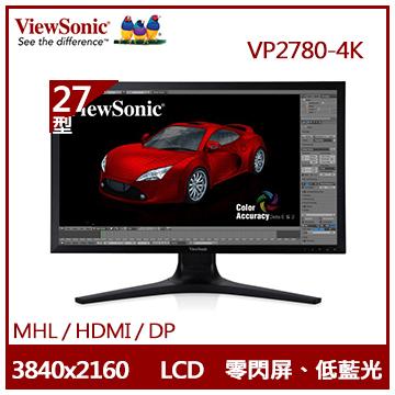 【27型】ViewSonic 4K高解析專業顯示器(VP2780-4K)