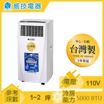 威技移動式冷氣機 WAP-02EA15
