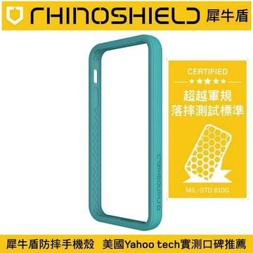 犀牛盾 iPhone SE 防摔保護殼- 孔雀綠(A908582)