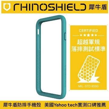 【iPhone 6/6s 】犀牛盾防摔保護邊框-孔雀綠(A908578)