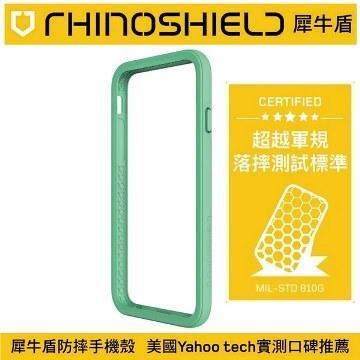 【iPhone 6 Plus / 6s Plus】 犀牛盾 防摔保護邊框-薄荷綠(A908581)