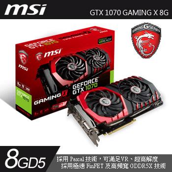 微星 GTX 1070 GAMING X 8G 顯示卡