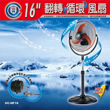 中央興 16吋翻轉循環風扇(UC-HF16)
