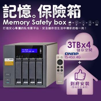 【記憶保險箱】QNAP威聯通 TS-453 + 3TBx4方案(TS-453A-4G)