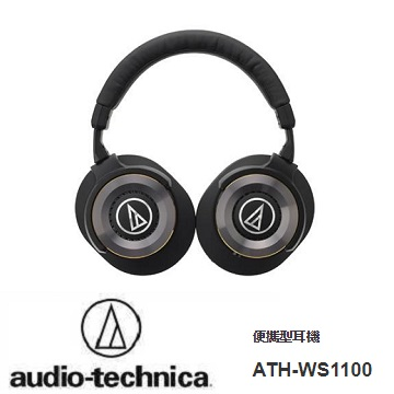 志達電子 ATH-WS1100 audio-technica 日本鐵三角 SOLID BASS 可換線 耳罩式耳機(台灣鐵三角公司貨)