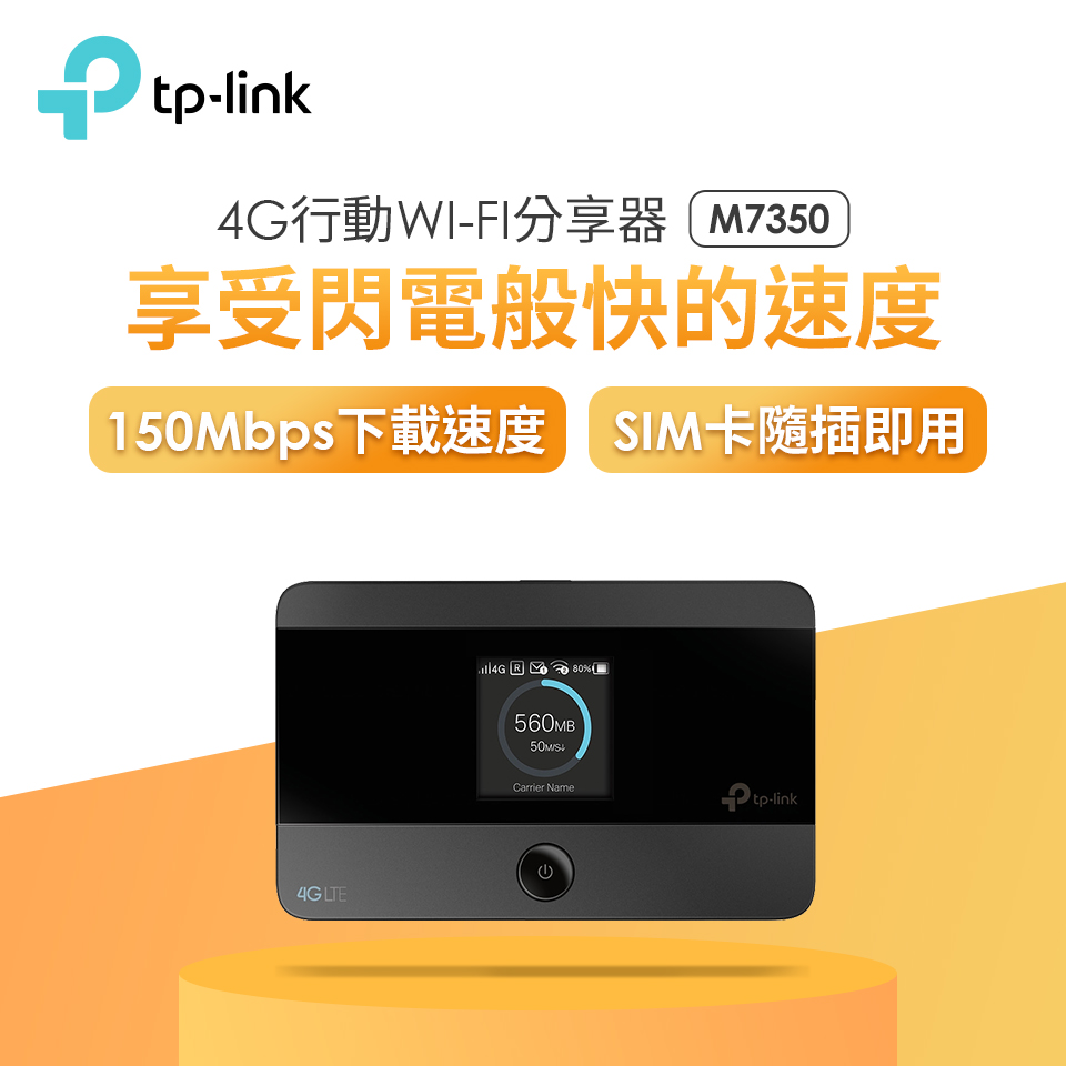 TP-LINK 4G行動Wi-Fi分享器(M7350)