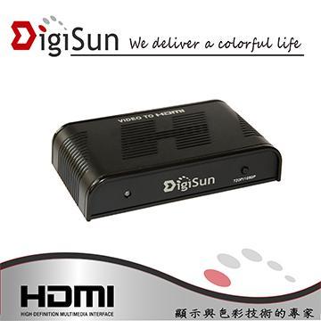DigiSun VH528 BNC(NTSC/PAL)轉HDMI轉換器(VH528)