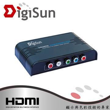 DigiSun VH549 YPbPr色差轉HDMI轉換器(VH549)