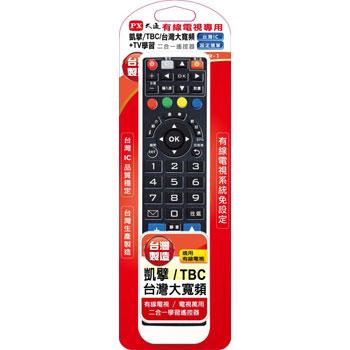 大通 凱擘/TBC/台灣大寬頻有線電視遙控器(CR-1)