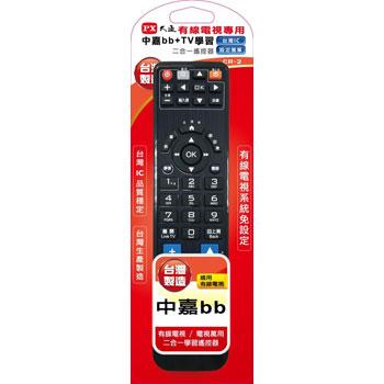 大通 中嘉bb有線電視遙控器(CR-2)