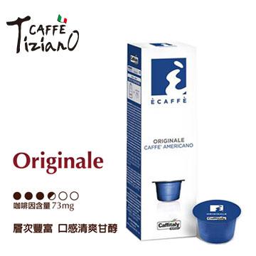 Caffe Tiziano 咖啡膠囊(10入)(Orignale 171110)