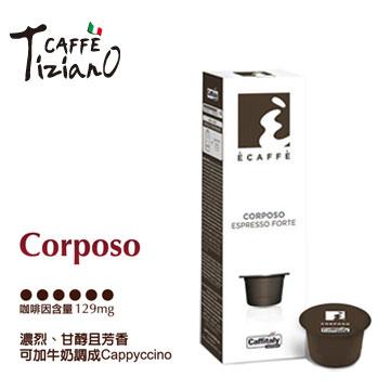 Caffe Tiziano 咖啡膠囊(10入)(Corposo 170903)