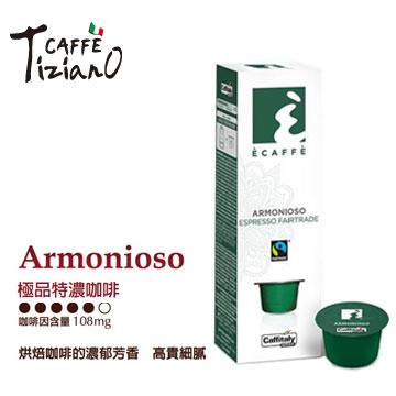 Caffe Tiziano 咖啡膠囊(10入)(Armonioso 171112)