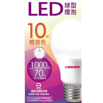 東亞10W LED球型燈泡-燈泡色(LLA015-10AAL)