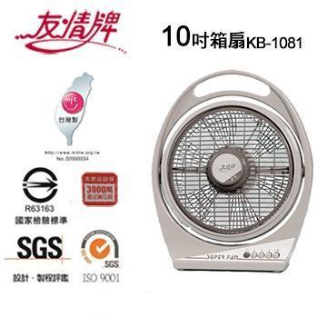 友情牌10吋箱扇(KB-1081)