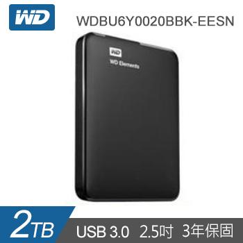 【2TB】WD 2.5吋 行動硬碟(Elements)(WDBU6Y0020BBK-EESN) | 快3網路商城~燦坤實體守護