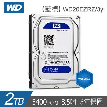 【2TB】WD 3.5吋 SATA硬碟(藍標)(WD20EZRZ/3y)