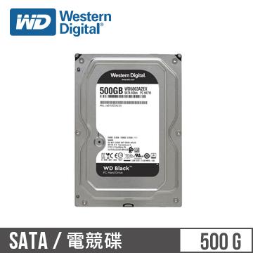 【500G】WD 3.5吋 SATA硬碟(黑標)(WD5003AZEX)