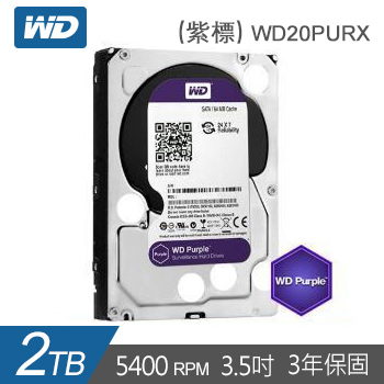 【2TB】WD 3.5吋 監控系統硬碟(紫標)(WD20PURX)