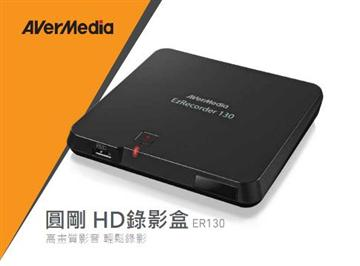 圓剛 HD錄影盒(61ER1300A0AD)