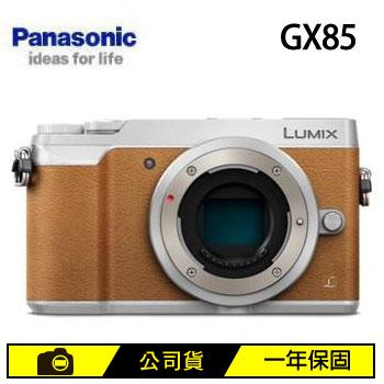 Panasonic GX85可交換式鏡頭相機BODY-棕(DMC-GX85-T)