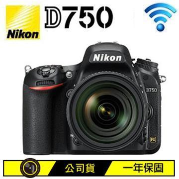 NIKON D750 24-120mm 旗艦型全片幅單眼相機(D750(公司貨))