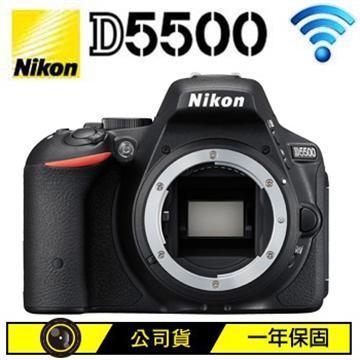 NIKON D5500 數位單眼相機 (BODY)(D5500(公司貨))