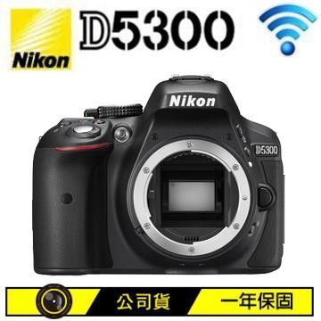 NIKON D5300 數位單眼相機 (BODY)(D5300(公司貨))