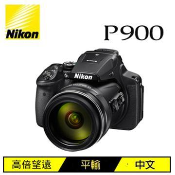 Nikon COOLPIX P900 數位單眼相機(P900(中文平輸))