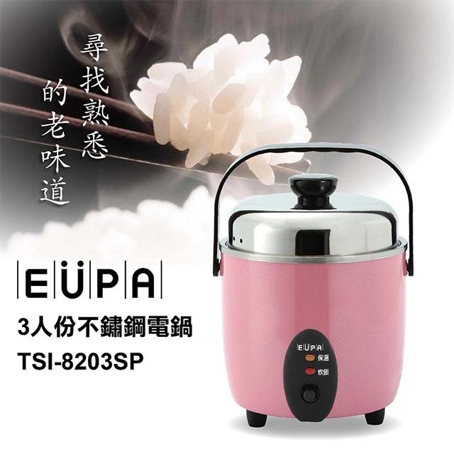 【拆封品】EUPA 3人份不鏽鋼電鍋