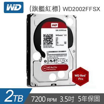 【2TB】WD 3.5吋 NAS硬碟(旗艦紅標)(WD2002FFSX)
