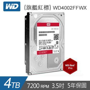【4TB】WD 3.5吋 NAS硬碟(旗艦紅標)(WD4002FFWX)