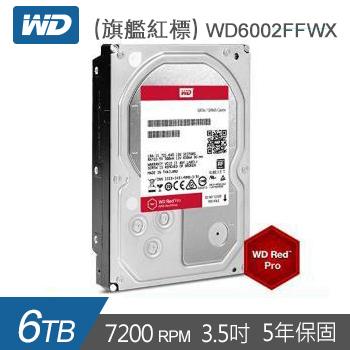 【6TB】WD 3.5吋 NAS硬碟(旗艦紅標)(WD6002FFWX)