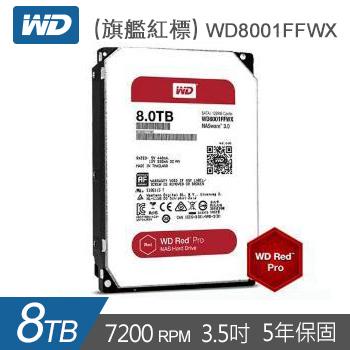 【8TB】WD 3.5吋 NAS硬碟(旗艦紅標)(WD8001FFWX)
