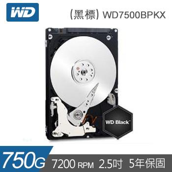 【750G】WD 2.5吋 SATA 硬碟(黑標)(WD7500BPKX)