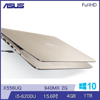 ASUS X556UQ i5-6200U 940MX筆記型電腦(X556UQ-0101C6200U霧面金)